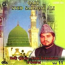 Holy Quran - Urdu Translation - Vol. 11