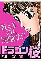 ドラゴン桜 フルカラー 版(6) (コルク) Kindle版