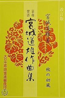 箏曲楽譜 「宮城道雄作曲集 秋の初風(改訂版)」 大日本家庭音楽会