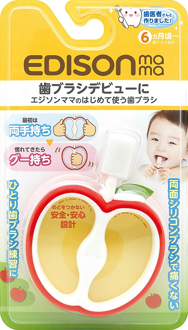 ヨーグルトひねり純粋にKJC エジソンママ (EDISONmama) はじめて使う歯ブラシ 6ヶ月ごろから対象