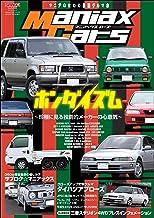 表紙: 自動車誌MOOK Maniax Cars Vol.03   三栄書房