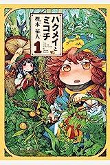 ハクメイとミコチ 1巻 (HARTA COMIX) Kindle版