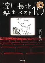 表紙: 淀川長治映画ベスト10+α (河出文庫)   淀川長治