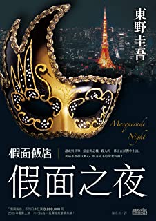 假面飯店:假面之夜 (Traditional Chinese Edition)