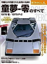 表紙: ニューモデル速報 歴代シリーズ 童夢 -零のすべて- | 三栄書房