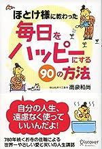表紙: ほとけ様に教わった 毎日をハッピーにする90の方法   南泉和尚