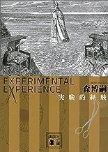 表紙: 実験的経験 Experimental experience (講談社文庫) | 森博嗣
