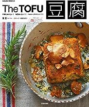 表紙: The豆腐 手軽においしい!毎日おいしい!!ヘルシーダイエット!!! 楽LIFEシリーズ | 汲玉