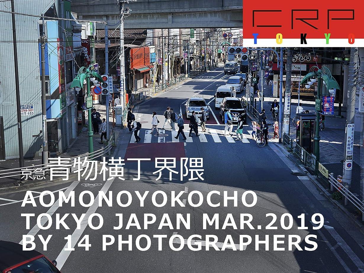 煙突列車騒ぎ写真集 CRP TOKYO 京浜急行 青物横丁界隈 JAPAN March 2019  BY 14photographers  撮影会