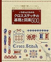 表紙: いちばんよくわかる クロスステッチの基礎と図案500 | 日本ヴォーグ社