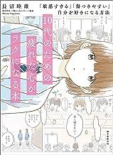 表紙: 10代のための疲れた心がラクになる本:「敏感すぎる」「傷つきやすい」自分を好きになる方法   長沼 睦雄