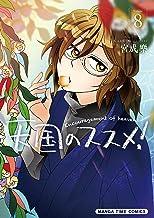 表紙: 天国のススメ! 8巻 (まんがタイムコミックス) | 宮成樂