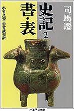 表紙: 史記2 書・表 (ちくま学芸文庫)   小竹文夫