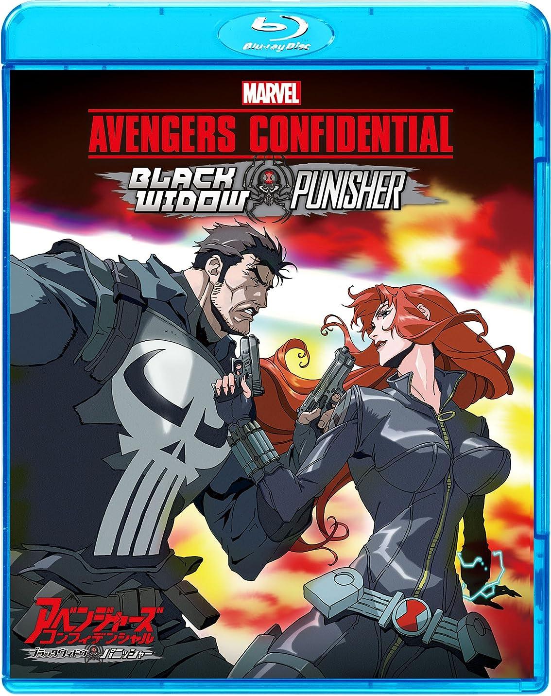 落胆させる義務的メンテナンスアベンジャーズ コンフィデンシャル:ブラック?ウィドウ & パニッシャー [Blu-ray]