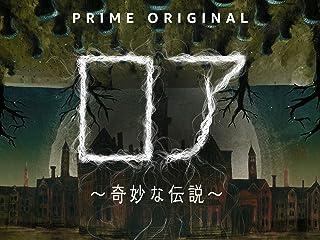 ロア~奇妙な伝説~ シーズン1 (吹替版)