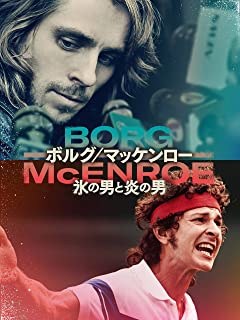ボルグ/マッケンロー 氷の男と炎の男(字幕版)