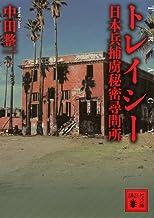 表紙: トレイシー 日本兵捕虜秘密尋問所 (講談社文庫) | 中田整一