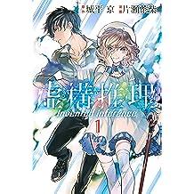 虚構推理(1) (月刊少年マガジンコミックス)