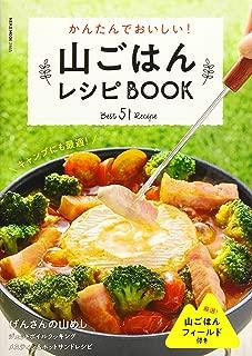 山ごはんレシピBOOK (NEKO MOOK)