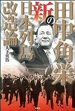 表紙: 田中角栄の新日本列島改造論 | 大下英治