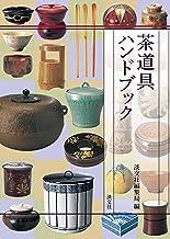 表紙: 茶道具ハンドブック | 淡交社編集局