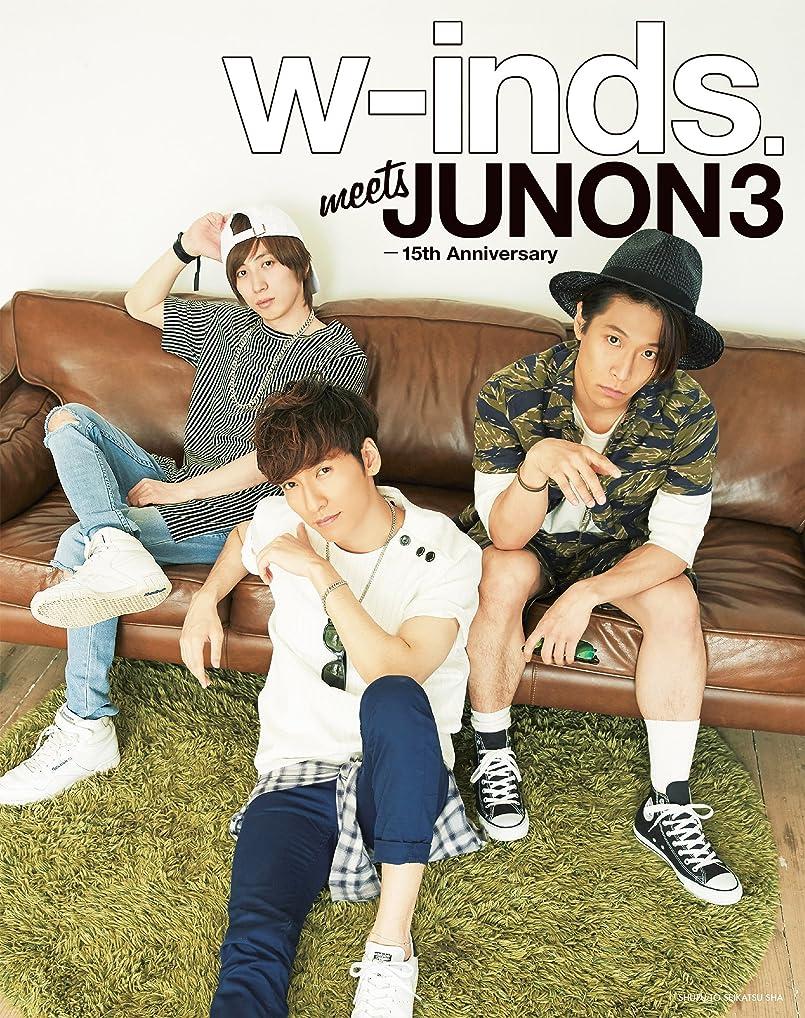 めまいがレンディション再生可能w-inds. meets JUNON 3 -15th Anniversary