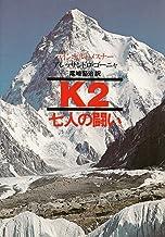 K2―七人の闘い
