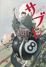 SABLE サブレ [FULL COLOR PICTURE BOOK - JAPANESE EDITION 2012]