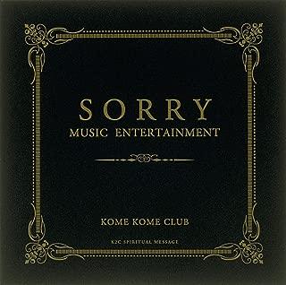 SORRY MUSIC ENTERTAINMENT(完全生産限定盤)(DVD付)