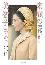 表紙: 素顔の美智子さま 11人が語る知られざるエピソード | つげのり子