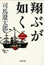 表紙: 翔ぶが如く(二) (文春文庫) | 司馬遼太郎