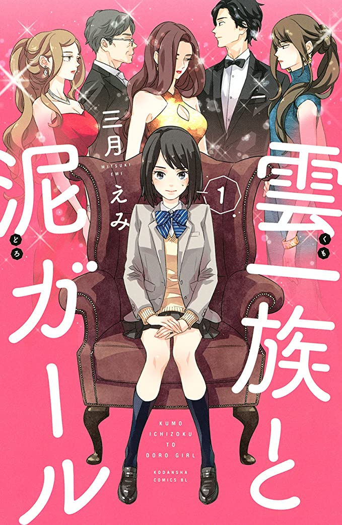 ショート卒業事業雲一族と泥ガール(1) (BE?LOVEコミックス)