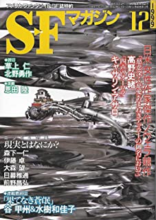 S-Fマガジン 1999年12月号