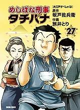 めしばな刑事タチバナ(27)[大江戸すぺしゃる!] (TOKUMA COMICS)
