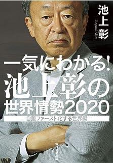 一気にわかる!池上彰の世界情勢2020 自国ファースト化する世界編...