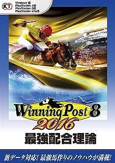 ウイニングポスト8 2016 最強配合理論