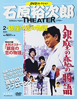 石原裕次郎シアター DVDコレクション 2号 『銀座の恋の物語』  [分冊百科]