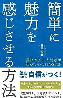 【簡単に魅力を感じさせる方法】: ~憧れのアノ人だけが知っている11のSTEP~