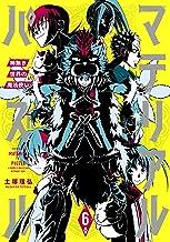 表紙: マテリアル・パズル~神無き世界の魔法使い~(6) (モーニングコミックス) | 土塚理弘