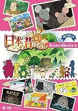 Animation - Furusato Saisei Nihon No Mukashi Banashi Machi No Nezumi To Inaka No Nezumi [Japan DVD] COBC-6474