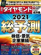 表紙: 週刊ダイヤモンド 2020年12/26・21年1/2合併号 [雑誌] | 週刊ダイヤモンド編集部