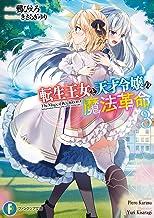 転生王女と天才令嬢の魔法革命3 (富士見ファンタジア文庫)