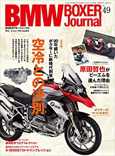 BMW BOXER Journal (ビーエムダブリューボクサージャーナル)Vol.49[雑誌] BMW Motorrad Journal シリーズ