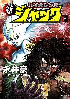 新バイオレンスジャック 下 (MFコミックス フラッパーシリーズ)