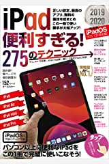 iPad便利すぎる! 275のテクニック Kindle版