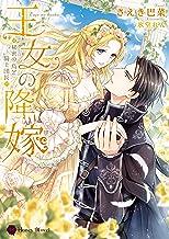 表紙: 王女の降嫁~秘密の鳥と騎士団長~ (ハニー文庫)   氷堂 れん
