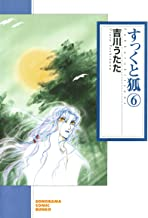 すっくと狐(6) (ソノラマコミック文庫)
