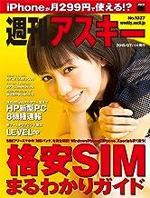 表紙: 週刊アスキー No.1037 (2015年7月14日発行) [雑誌] | 週刊アスキー編集部