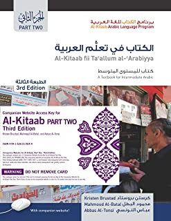 Al-Kitaab Part Two, Third Edition Bundle: Book + DVD + Website Access Card (Al-Kitaab Arabic Language Program) (Arabic Edition)