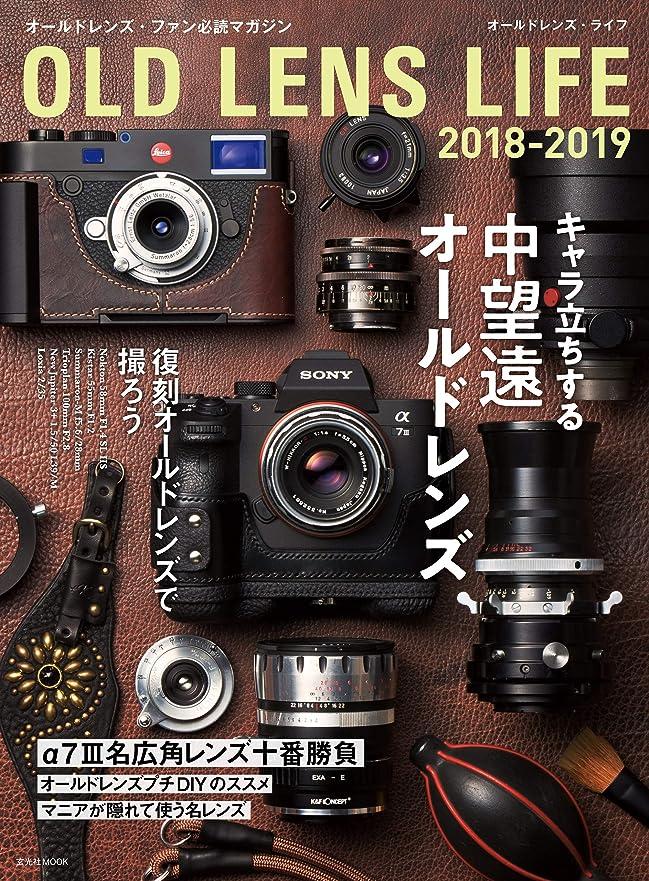 ペダル社員羽オールドレンズ?ライフ 2018-2019